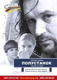 Полустанок - Бронирование билетов